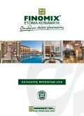 Κατάλογος FINOMIX 2018 Thumbnail